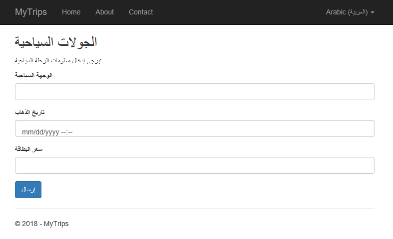 arabic localized form labels